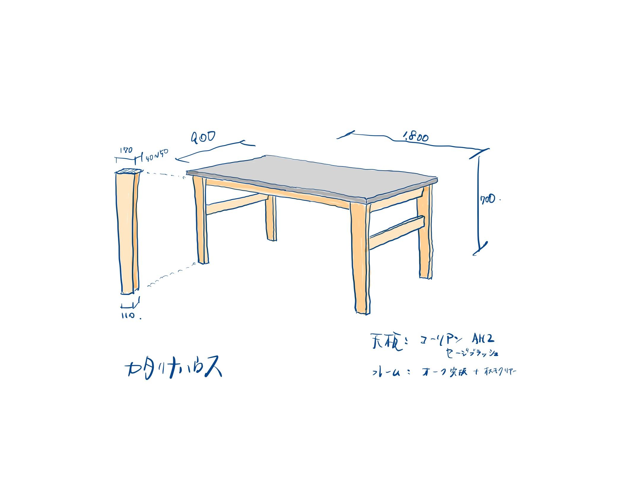 カタリナハウスのダイニングテーブル